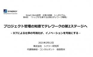 シナジー研究所の代表依田が、日本経済…