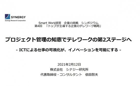 シナジー研究所の代表依田が、日本経済新聞社主催のシンポジウムで講演しました