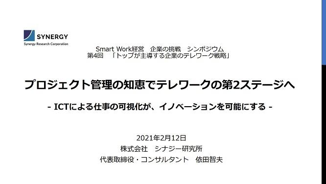 シナジー研究所の代表依田が、日本経済新聞社主催のシンポジウムで講…