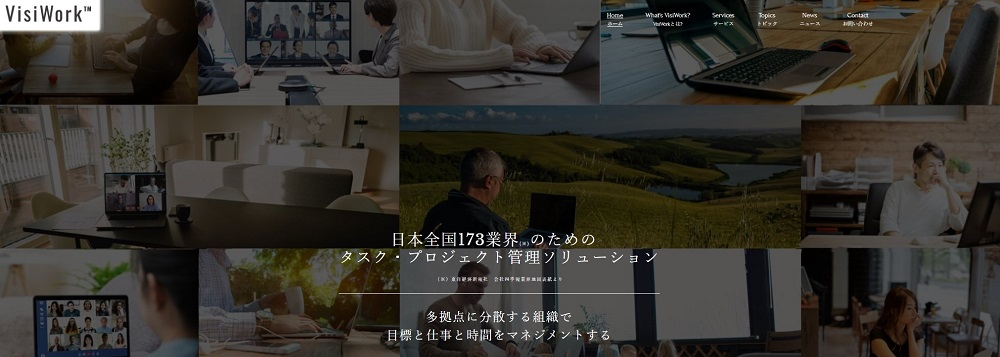 Visiworkサイト